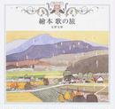 オンライン書店ビーケーワン:絵本歌の旅