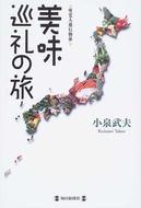 オンライン書店ビーケーワン:美味巡礼の旅