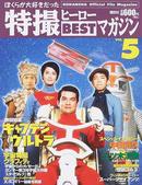 ぼくらが大好きだった特撮ヒーローBESTマガジン Vol.5