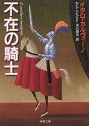 オンライン書店ビーケーワン:不在の騎士