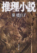 オンライン書店ビーケーワン:推理小説