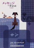 オンライン書店ビーケーワン:メッセージ The first card