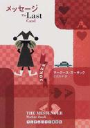 オンライン書店ビーケーワン:メッセージ The last card