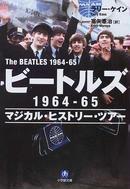 オンライン書店ビーケーワン:ビートルズ1964−65