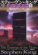 オンライン書店ビーケーワン:ダーク・タワー 2〔上〕