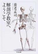 解剖学教室へようこその書影