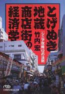 オンライン書店ビーケーワン:とげぬき地蔵商店街の経済学