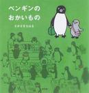 オンライン書店ビーケーワン:ペンギンのおかいもの