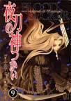 オンライン書店ビーケーワン:夜刀の神つかい 9