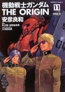 機動戦士ガンダムTHE ORIGIN 11