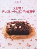 オンライン書店ビーケーワン:大好き!チョコレート&ココアのお菓子