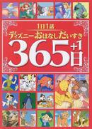 1日1話ディズニーおはなしだいすき365日+1