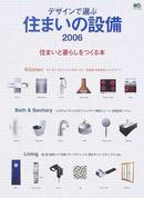 デザインで選ぶ住まいの設備 2006