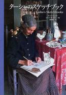 オンライン書店ビーケーワン:ターシャのスケッチブック