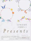 オンライン書店ビーケーワン:Presents