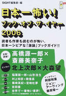 日本一怖い!ブック・オブ・ザ・イヤー 2006