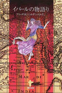 オンライン書店ビーケーワン:イバールの物語り