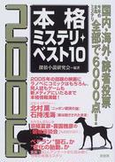 オンライン書店ビーケーワン:本格ミステリ・ベスト10 2006