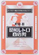 オンライン書店ビーケーワン:昭和レトロ商店街