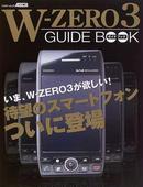 オンライン書店ビーケーワン:W−ZERO3ガイドブック