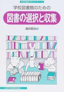 学校図書館のための図書の選択と収集