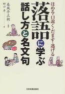 オンライン書店ビーケーワン:落語に学ぶ話し方と名文句