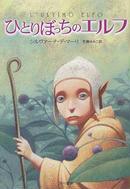 オンライン書店ビーケーワン:ひとりぼっちのエルフ