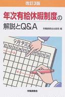 オンライン書店ビーケーワン:年次有給休暇制度の解説とQ&A 改訂3版