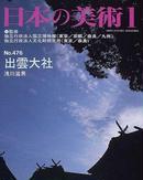 日本の美術 No.476