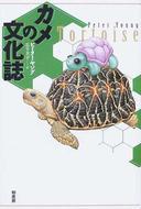 オンライン書店ビーケーワン:カメの文化誌