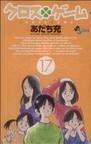オンライン書店ビーケーワン:クロスゲーム(少年サンデーコミックス)