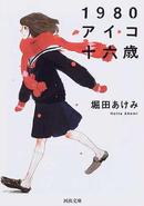 オンライン書店ビーケーワン:1980アイコ十六歳