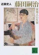 オンライン書店ビーケーワン:藤田嗣治「異邦人」の生涯