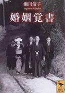 オンライン書店ビーケーワン:婚姻覚書 1745