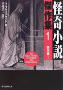 オンライン書店ビーケーワン:怪奇小説傑作集 1
