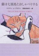 オンライン書店ビーケーワン:猫は七面鳥とおしゃべりする