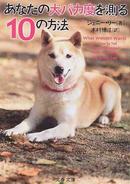あなたの犬バカ度を測る10の方法