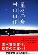 オンライン書店ビーケーワン:星々の舟