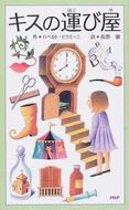 オンライン書店ビーケーワン:キスの運び屋