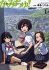 オンライン書店ビーケーワン:かみちゅ!(電撃コミックス)