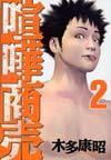 オンライン書店ビーケーワン:喧嘩商売 2