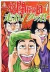 オンライン書店ビーケーワン:格闘探偵団 4