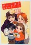 オンライン書店ビーケーワン:幸せな食卓