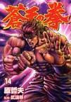 オンライン書店ビーケーワン:蒼天の拳 14
