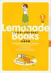 レモネードBOOKS 1