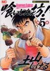 オンライン書店ビーケーワン:喰いしん坊! 5