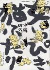 オンライン書店ビーケーワン:女いっぴき猫ふたり