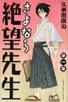 さよなら絶望先生(週刊少年マガジンKC)  全11巻