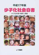 少子化社会白書 平成17年版
