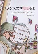 オンライン書店ビーケーワン:フランス文学精読ゼミ
